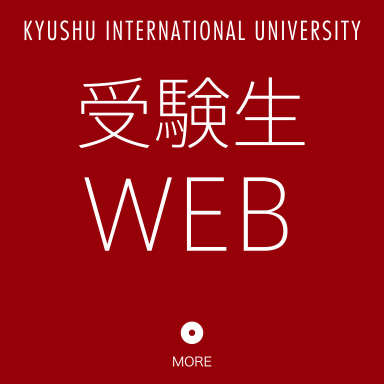 KYUSHU INTERNATIONAL UNIVERSITY受験生WEB
