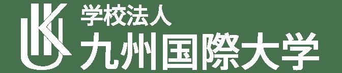 学校法人 九州国際大学