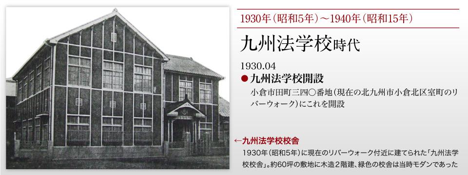 九州法学校時代