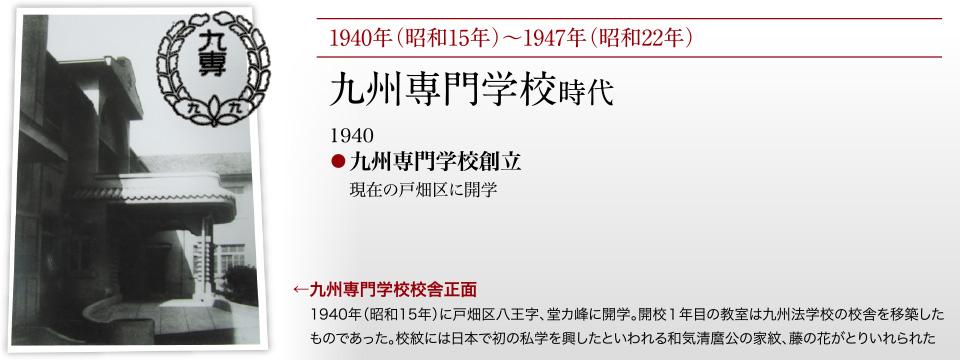 九州専門学校時代