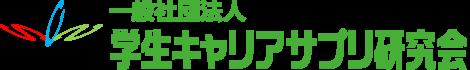 一般社団法人 学生キャリアサプリ研究会